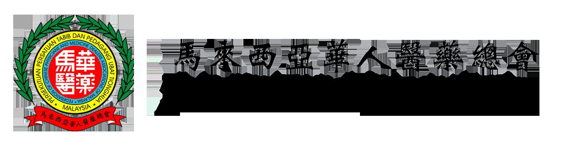 FCPMDAM 马来西亚华人医药总会